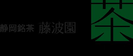 静岡のお茶新茶 おいしい深蒸し茶の藤波園 ネットショップ (静岡 牧之原 牧の原)