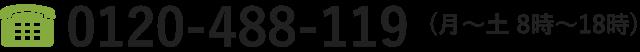 フリーダイヤルTEL 0120-488-119