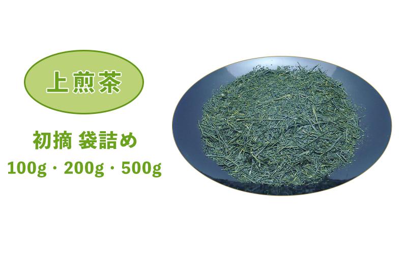 袋詰めお茶(静岡茶・牧之原茶)上煎茶 初摘 袋詰め 100g・200g・500g