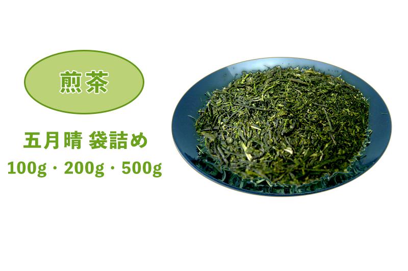 袋詰めお茶(静岡茶・牧之原茶)煎茶 五月晴 袋詰め 100g・200g・500g
